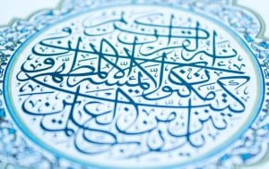 Commemorates the day when the words of the Qur'an were first revealed to the Prophet Muhammad