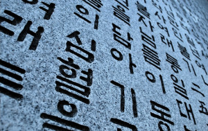 Marks the proclamation of the Korean alphabet in 1446. Reinstated as a holiday in 2013