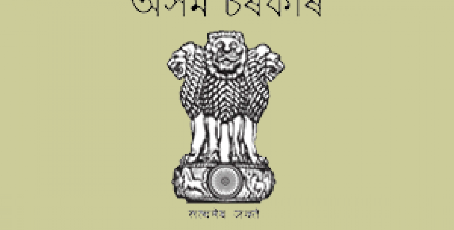 Tithi of Damodar Deva in Assam in 2020