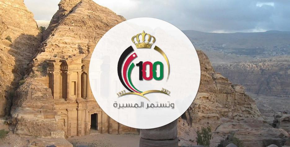 Centennial Holiday in Jordan in 2021