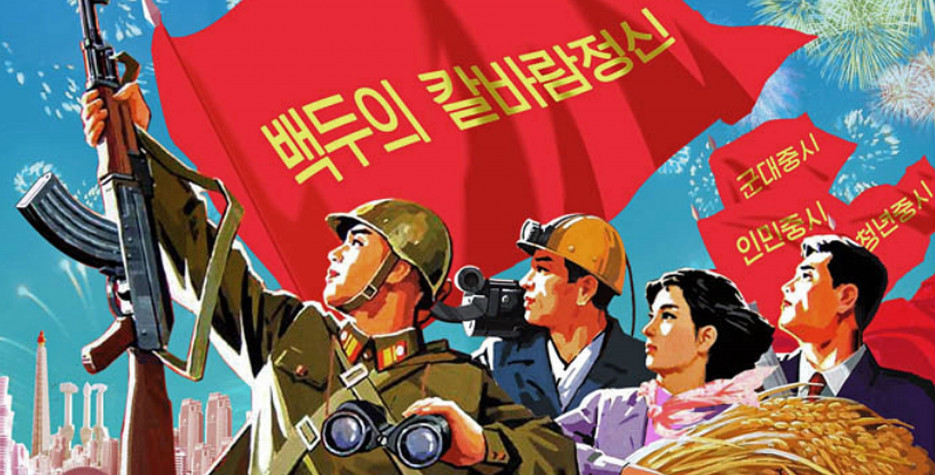 Party Foundation Day in North Korea in 2021
