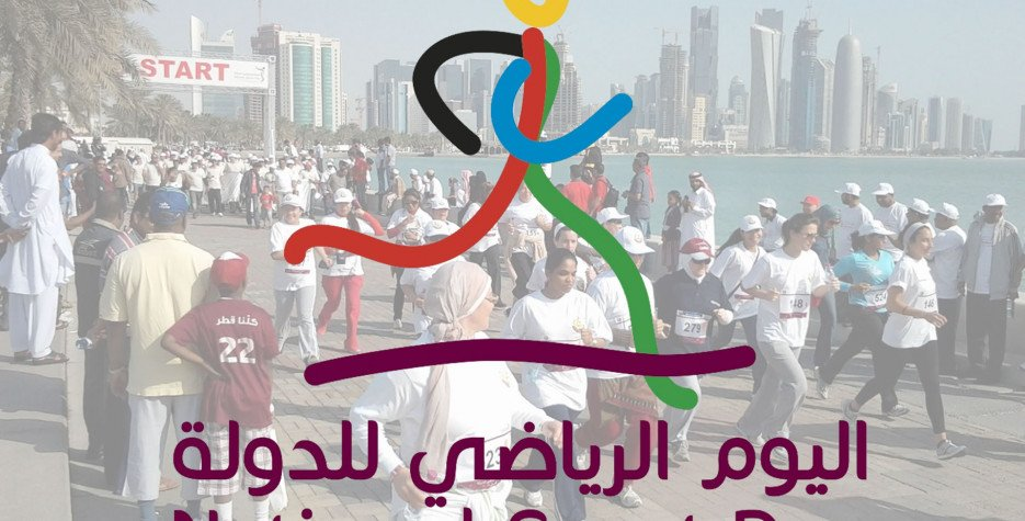 National Sports Day in Qatar in 2020