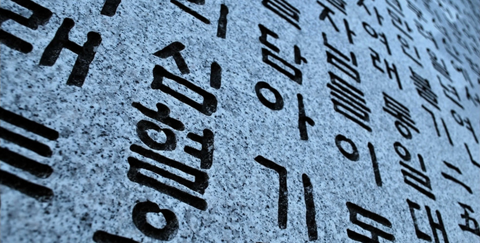 Hangeul Day in South Korea in 2019