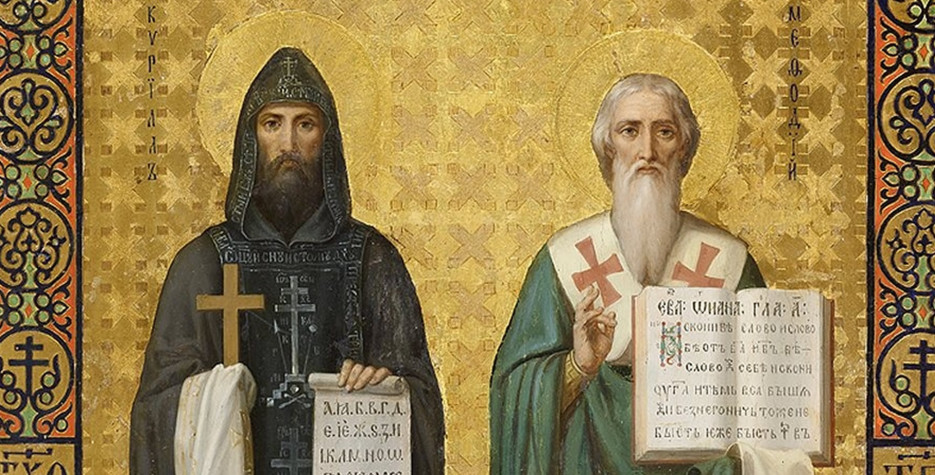 St. Cyril and St. Methodius in North Macedonia in 2020